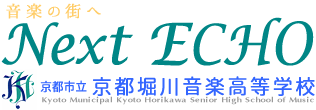 Next ECHO 京都堀川音楽高等学校