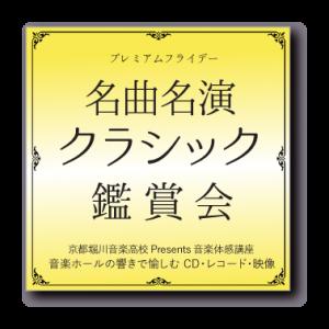 名曲名演クラシック鑑賞会