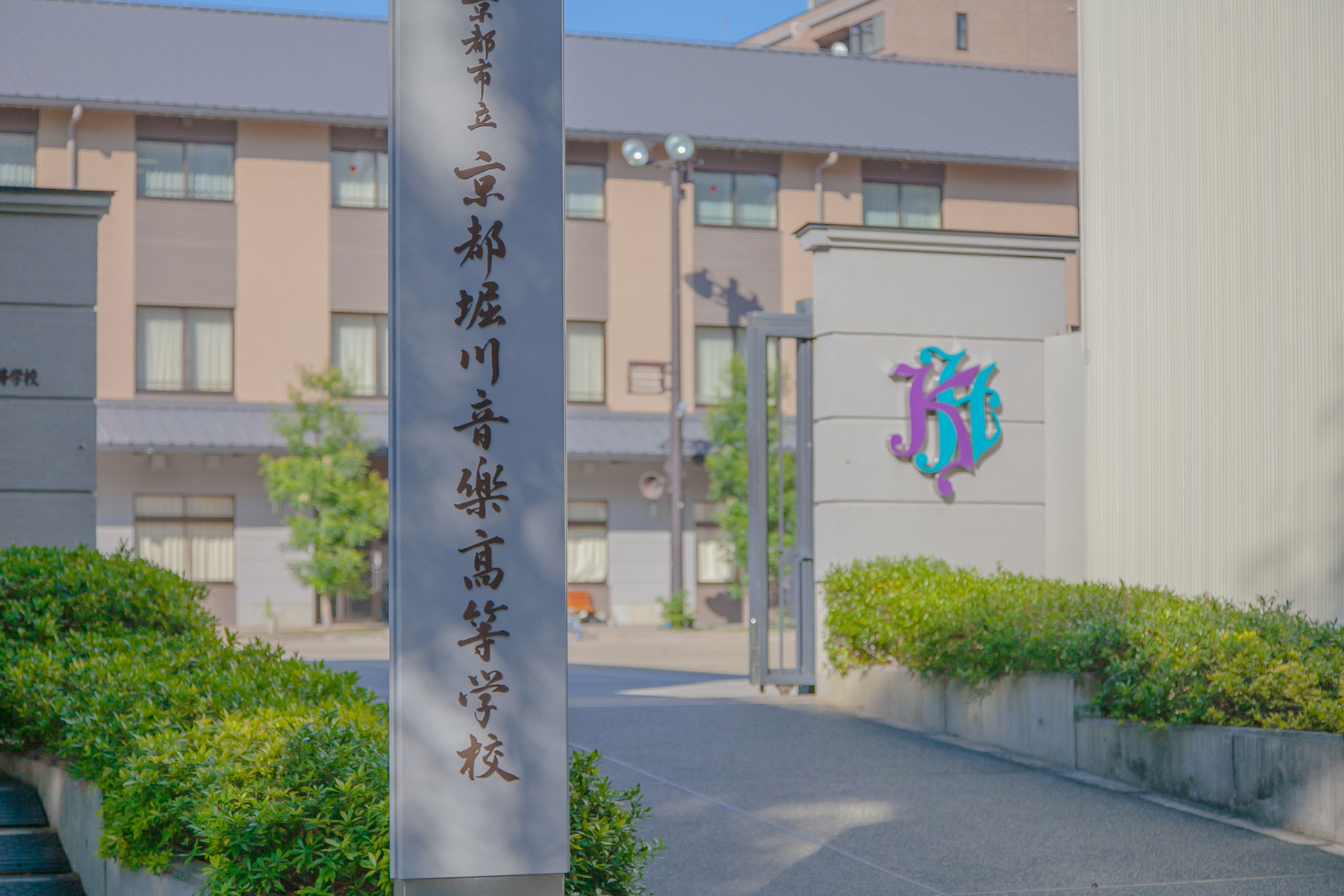 京都堀川音楽高校 正門 の画像