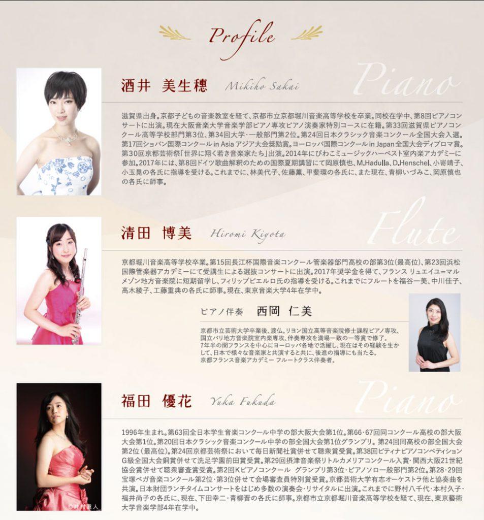 特別演奏会5月26日 出演者プロフィール画像