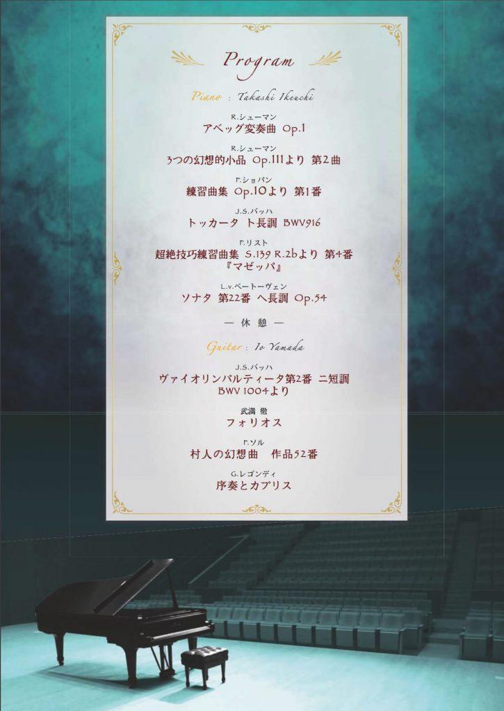 響粋 vol.2 プログラム