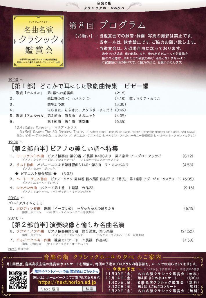 名曲名演クラシック鑑賞会 第8回プログラム