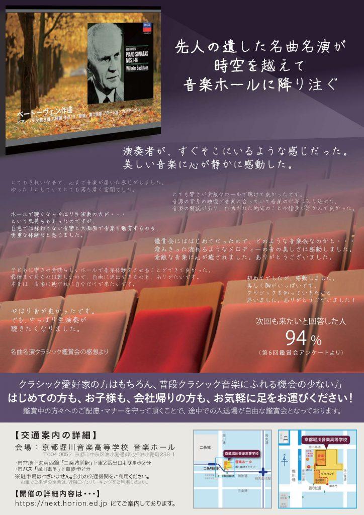 名曲名演クラシック鑑賞会のチラシ裏面画像