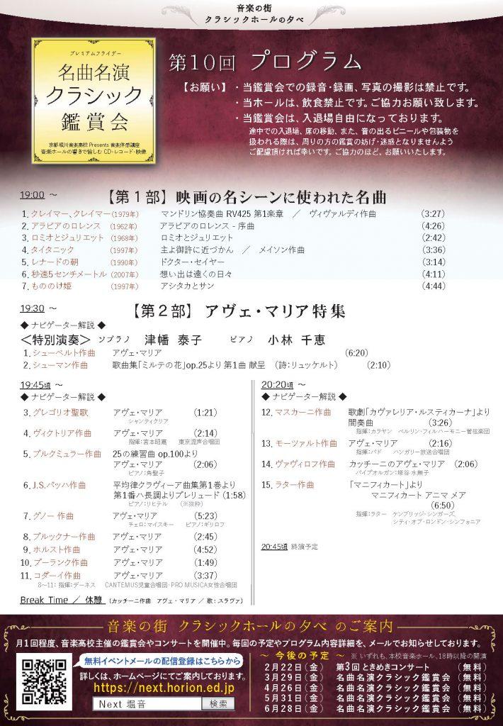 第10回 名曲名演クラシック鑑賞会 プログラム画像