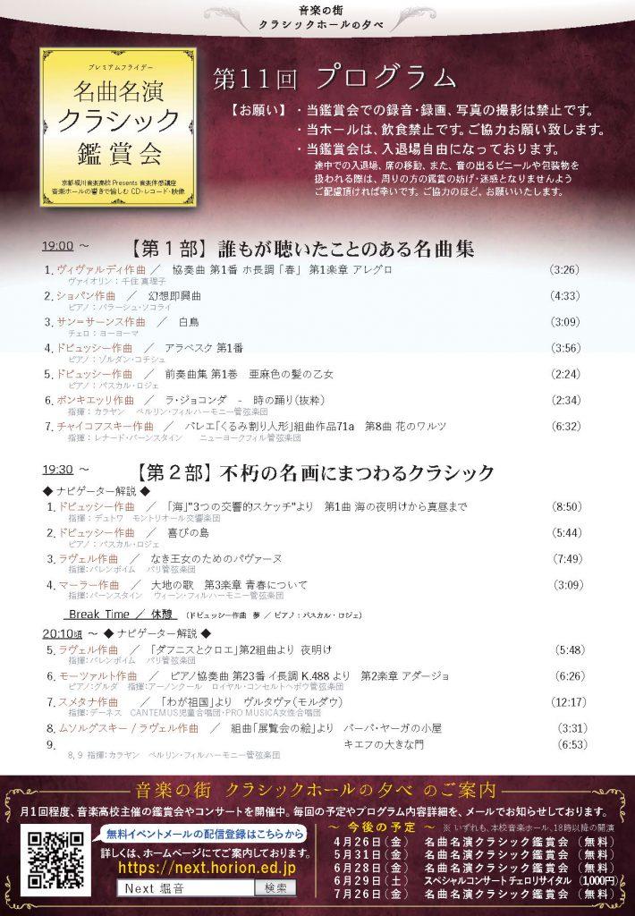 名曲名演クラシック鑑賞会第11回のプログラム画像