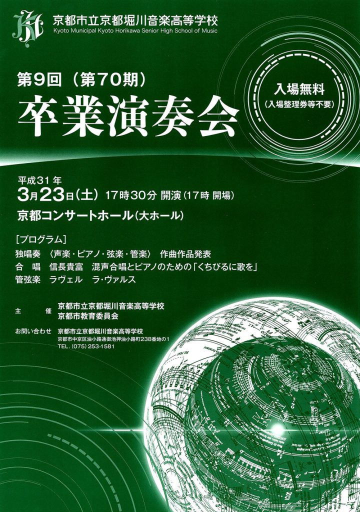 京都堀川音楽高校 第9回 卒業演奏会 のチラシ表面画像