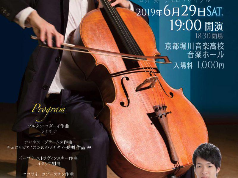 スペシャルコンサート 石井 奏 チェロリサイタル