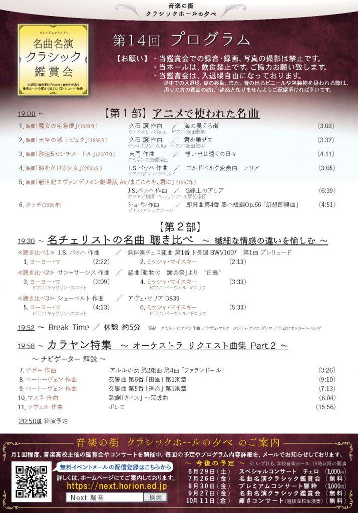 第14回 名曲名演クラシック鑑賞会 プログラム 画像