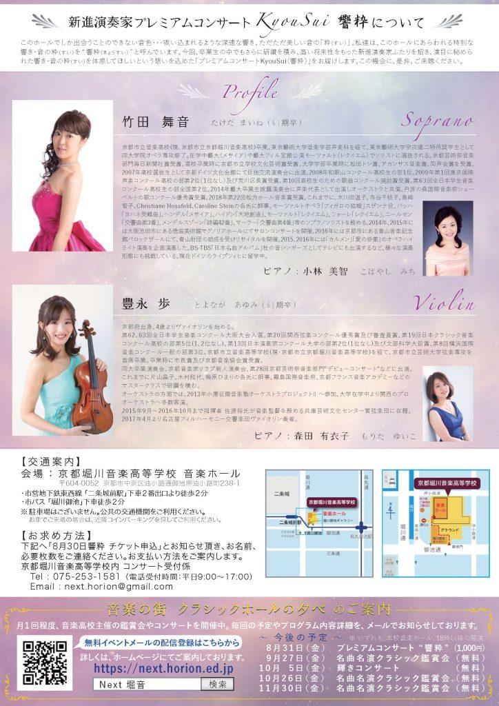 プレミアムコンサート響粋 vol.3のチラシ裏面画像