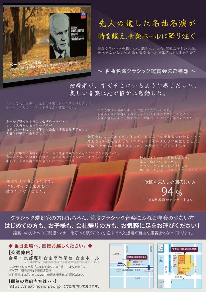 名曲名演クラシック鑑賞会 第16回 チラシ裏面画像