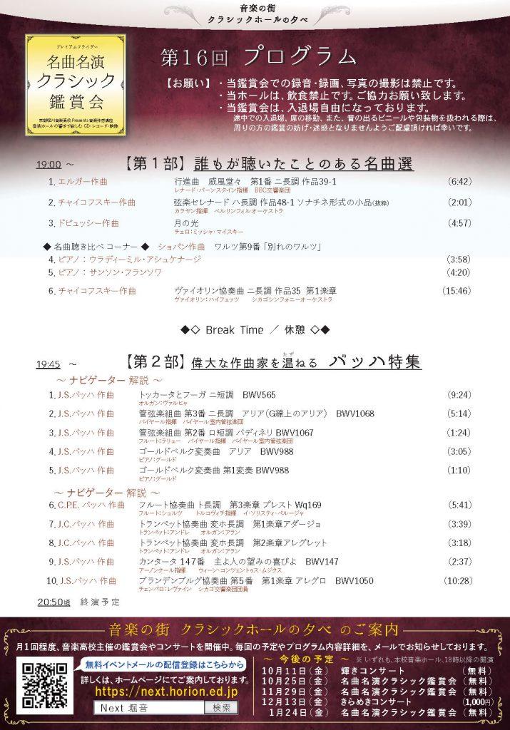 第16回名曲名演クラシック鑑賞会プログラム 画像