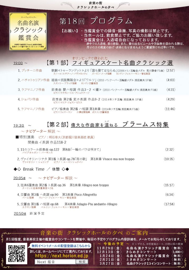 名曲名演クラシック鑑賞会 第18回 プログラム 画像