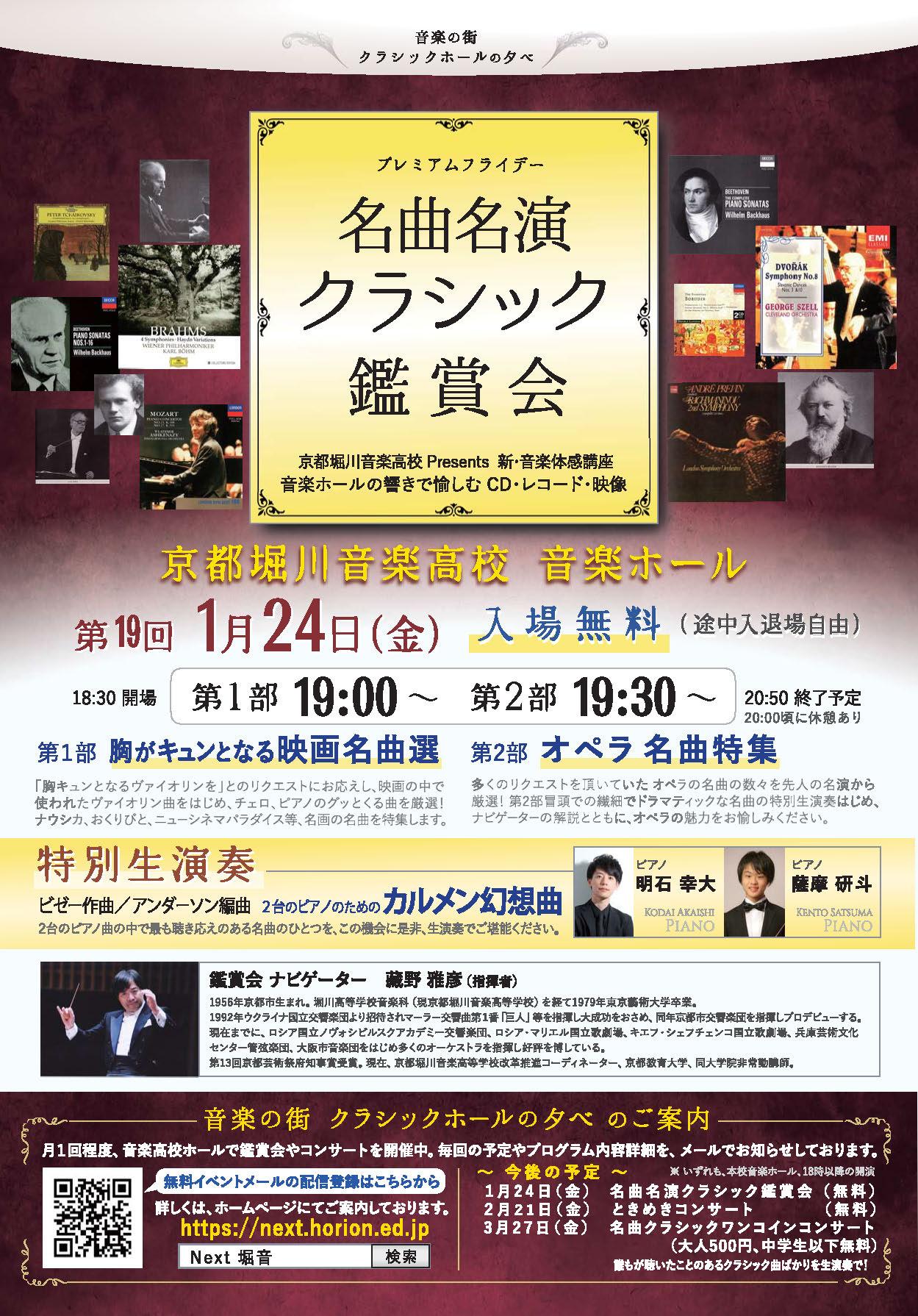 名曲名演クラシック鑑賞会 第19回