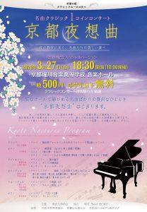 名曲クラシック1コインコンサート『京都夜想曲』チラシ表面画像