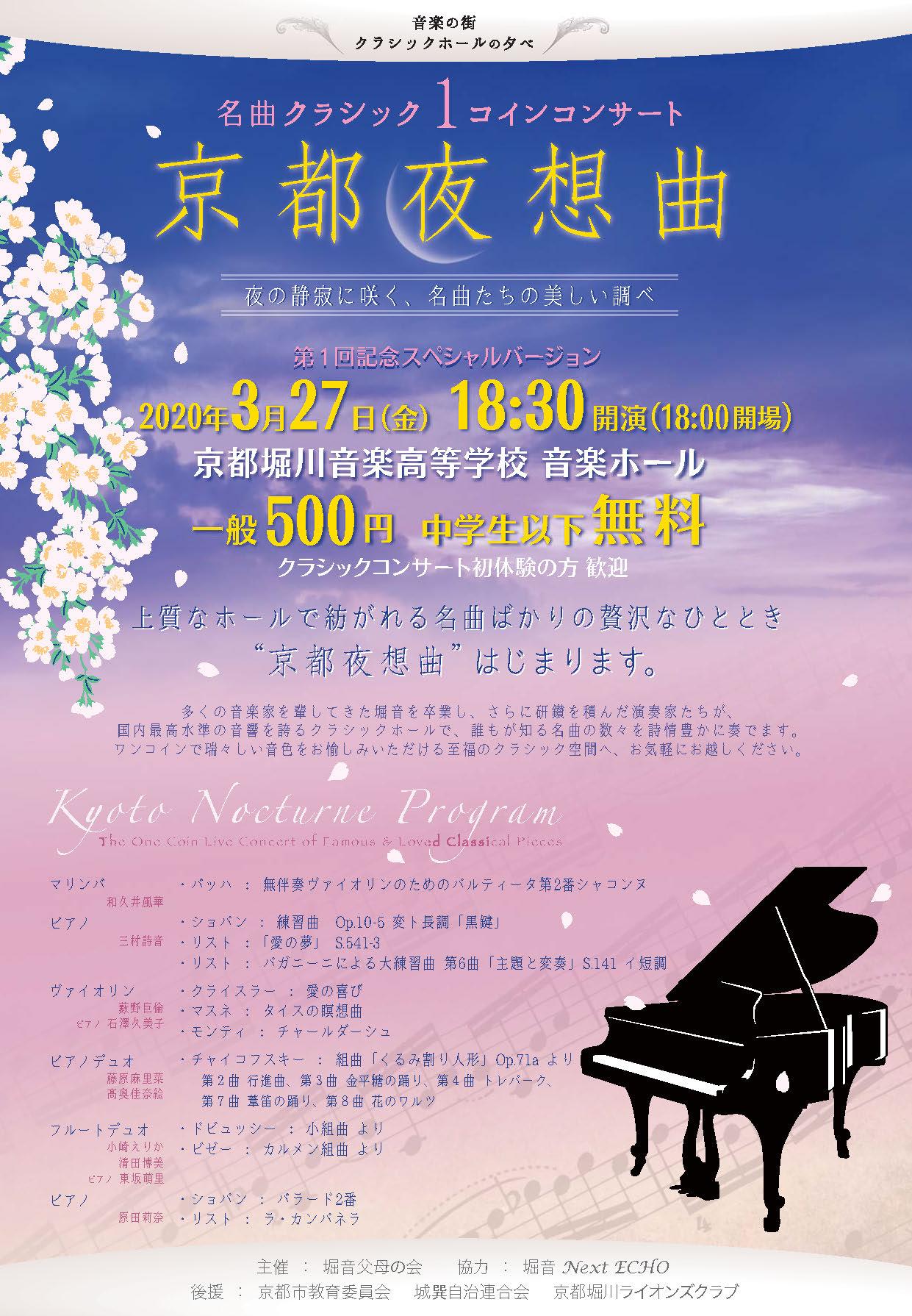 【開催延期】名曲クラシック1コインコンサート『京都夜想曲』第1回