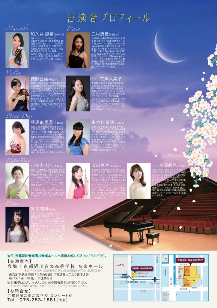 名曲クラシック1コインコンサート『京都夜想曲』チラシ裏面画像