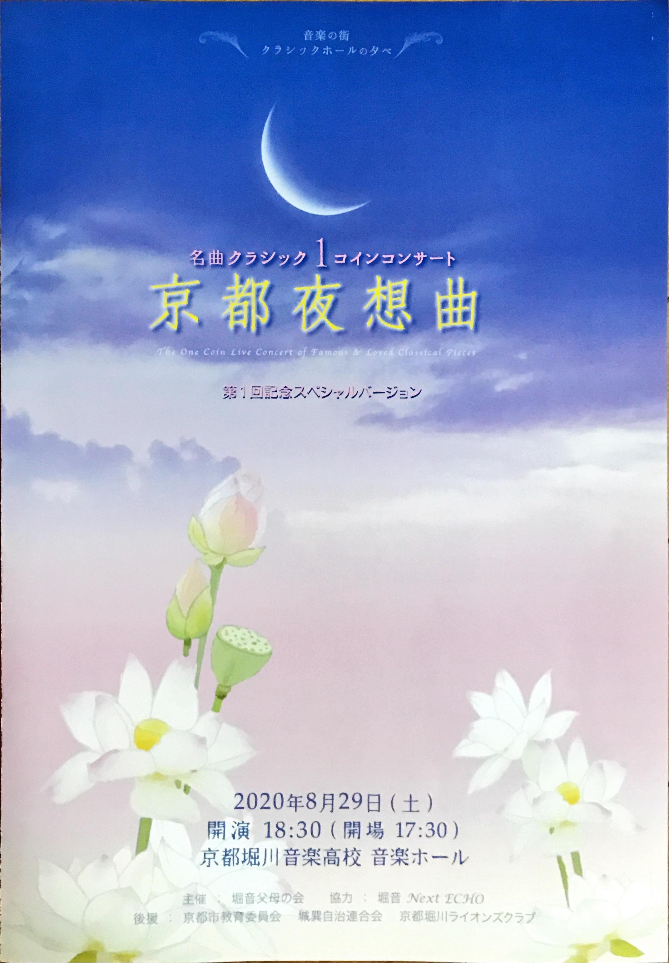 第1回名曲クラシック1コインコンサート『京都夜想曲』