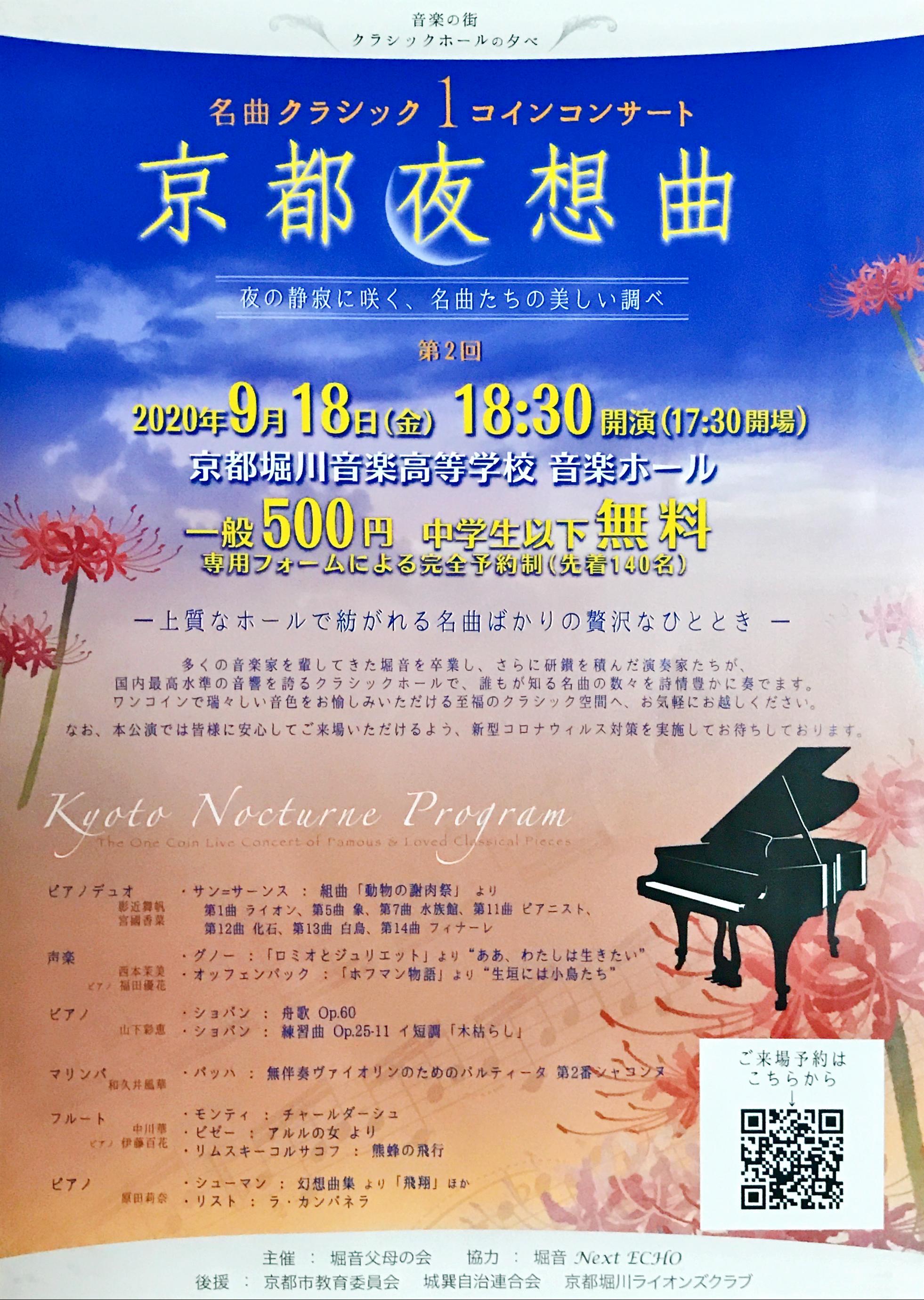 第2回 名曲1クラシックコインコンサート「京都夜想曲」